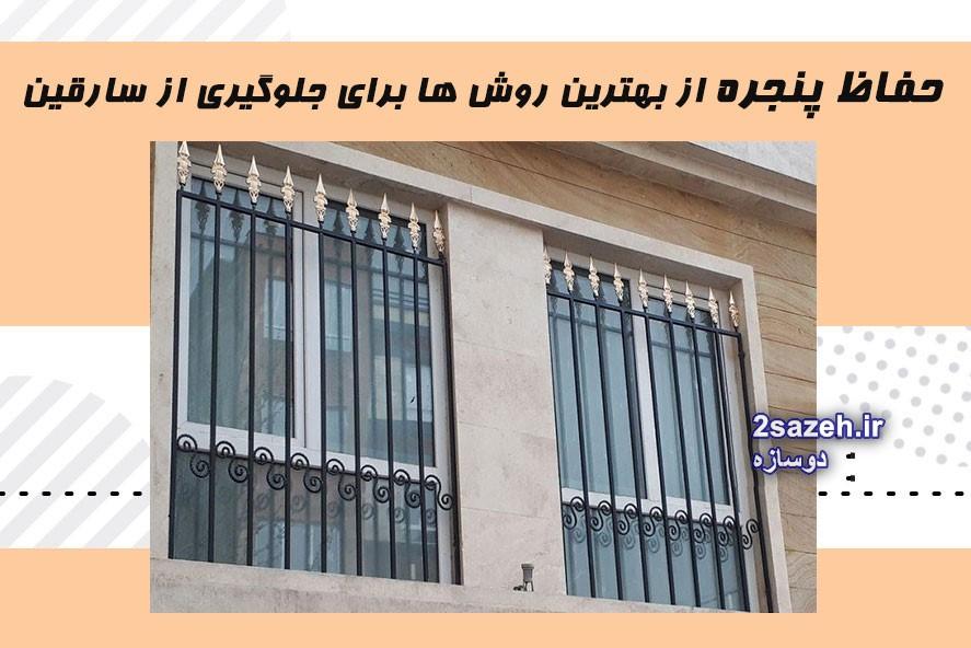 برآورد قیمت حفاظ پنجره آهنی